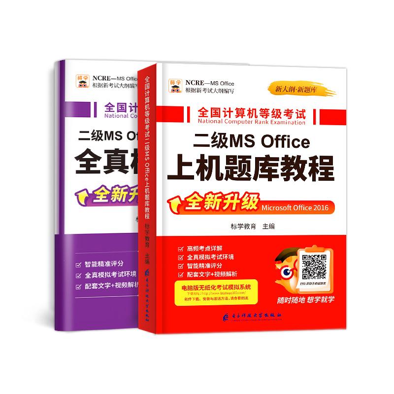 备考9月计算机二级office题