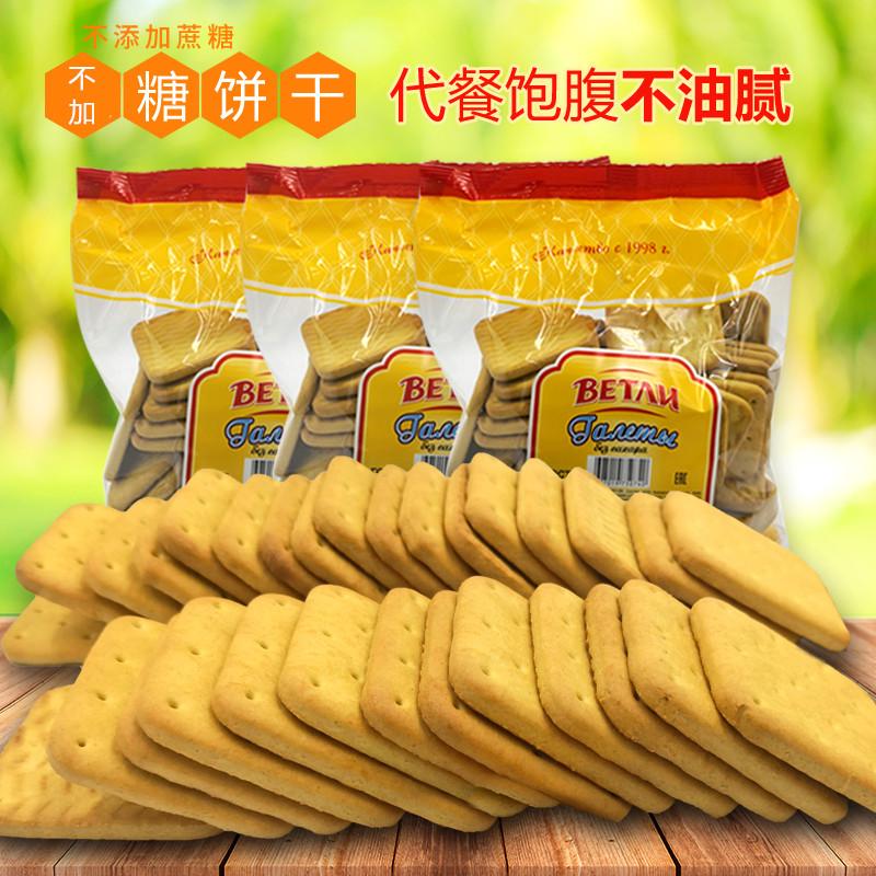 俄罗斯进口无蔗糖饼干400克低脂卡健身饱腹粗粮代餐网红休闲零食