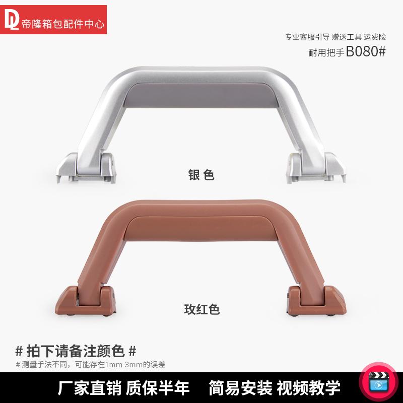 外交官鋁框拉桿箱維修配件手把伊藤拉桿箱把手行李旅行箱提手通用