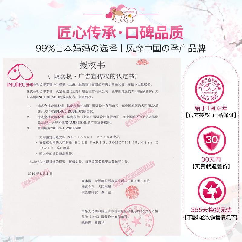 日本犬印托腹带孕妇专用孕期托腹减负护腰带孕晚期孕妇用品拖腹带