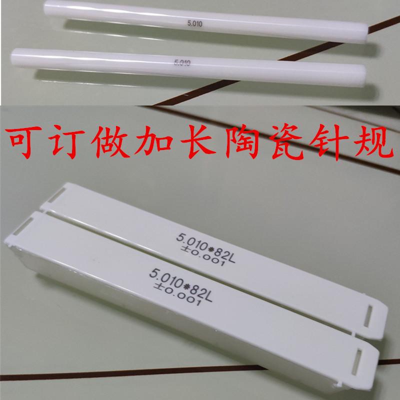 氧化锆陶瓷针规精密陶瓷塞规PIN规精度±0.001 0.0005 0.