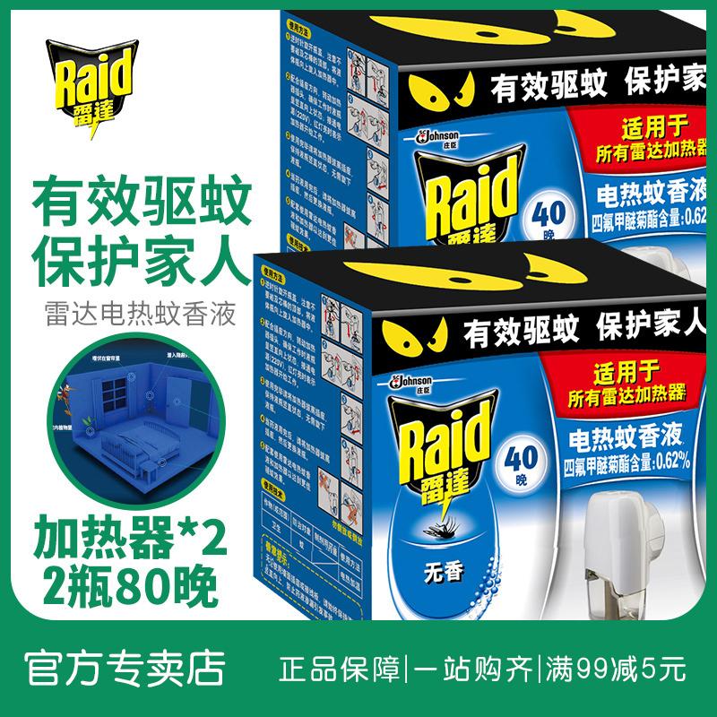 Raid/雷达电热蚊香液灭蚊器2器+2瓶80晚无香蚊香器蚊香液套装驱蚊