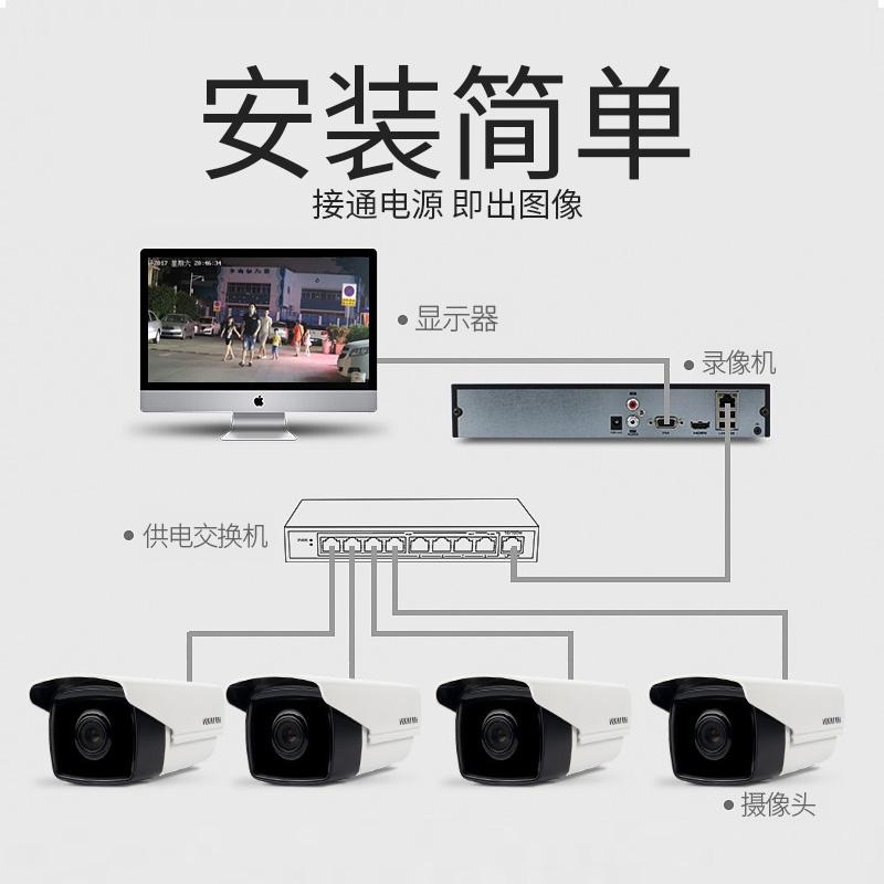 海康威视 4路200万网络监控设备套装6 8路POE家用夜视高清摄像头