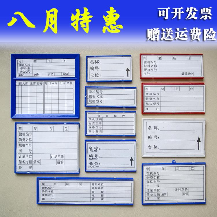 磁性标签卡强磁仓库货架标识牌 库房标签牌 物料卡 标示牌 货位卡