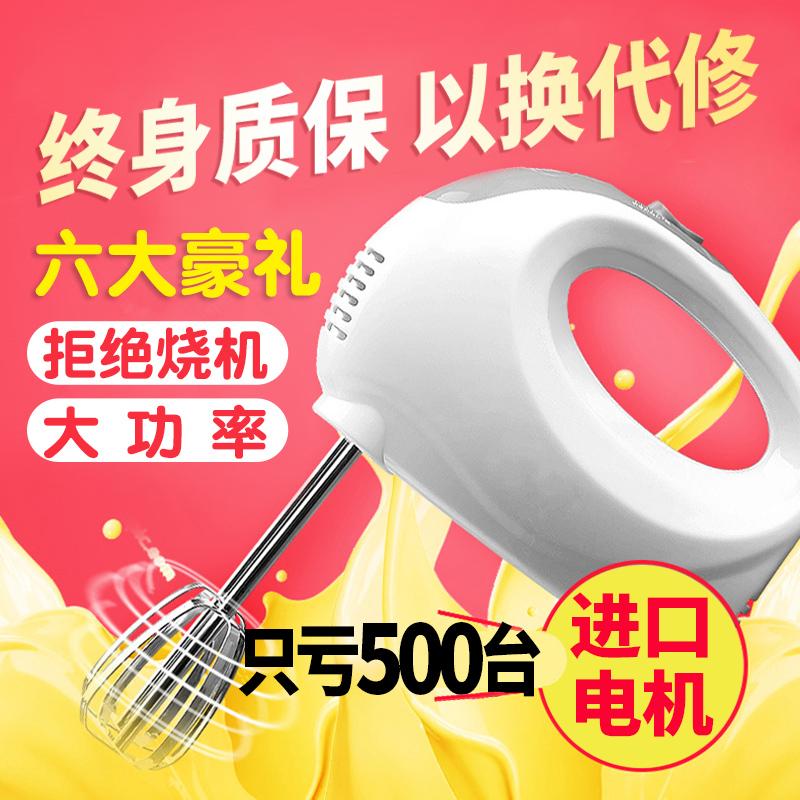 電動打蛋器自動家用手持小型烘焙特價打雞蛋攪蛋機攪拌器蛋糕奶油