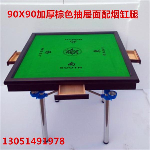 可折叠式麻将桌多功能简易餐桌两用型棋牌桌麻雀台手动包邮