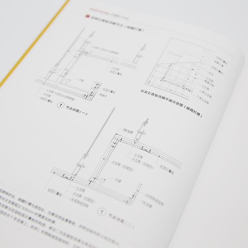 设计师工具书籍 施工图施工节点技术 顶棚墙柱地面墙面幕墙门窗楼梯踏步护栏建筑装饰装修 个节点 100 室内设计师必知