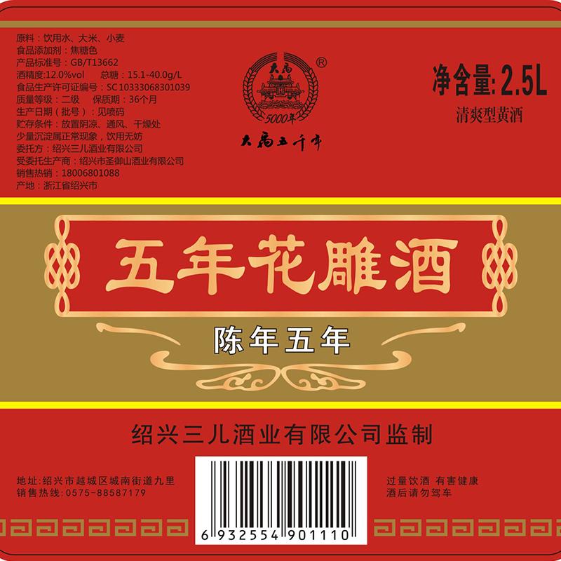 坛装分装 加饭黄酒 绍兴特产黄酒 斤五年陈粮食花雕酒壶装酒料酒 5