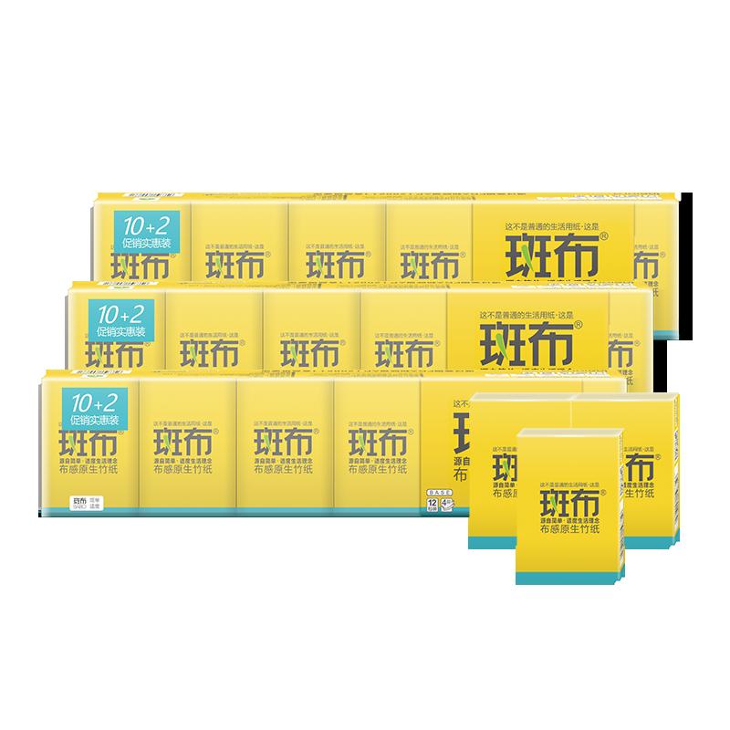斑布(BABO)手帕纸4层60包/箱便携原色竹纤维本色纸巾出行旅游