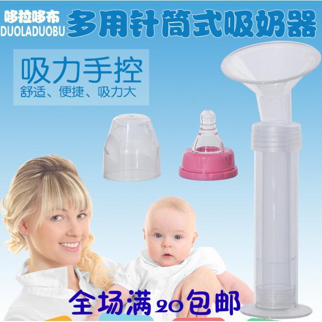 [淘寶網] 產婦吸乳器產後用品針筒式手動吸奶器 配奶嘴擠奶器吸乳器批 發