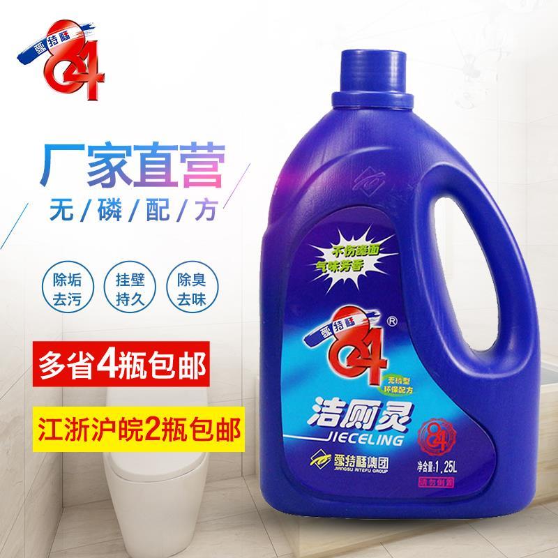 愛特福84潔廁靈潔廁液潔廁劑馬桶清潔劑尿垢衛生間除臭潔廁洗廁所