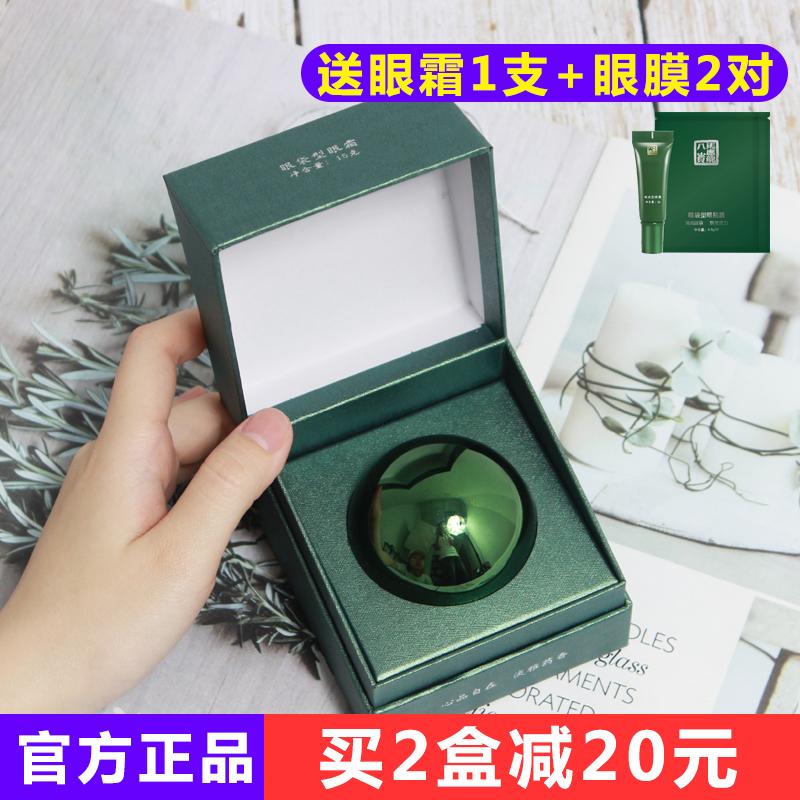马应龙八宝绿珍珠祛眼袋眼霜消减眼袋淡化黑眼圈细纹专注眼部护理