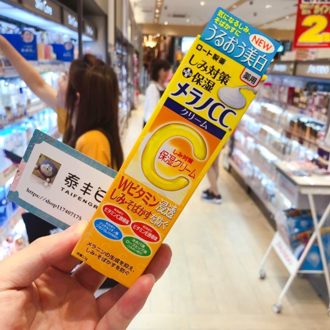 日本樂敦CC美容液精華液祛痘印色斑雀斑VC美容液20ml