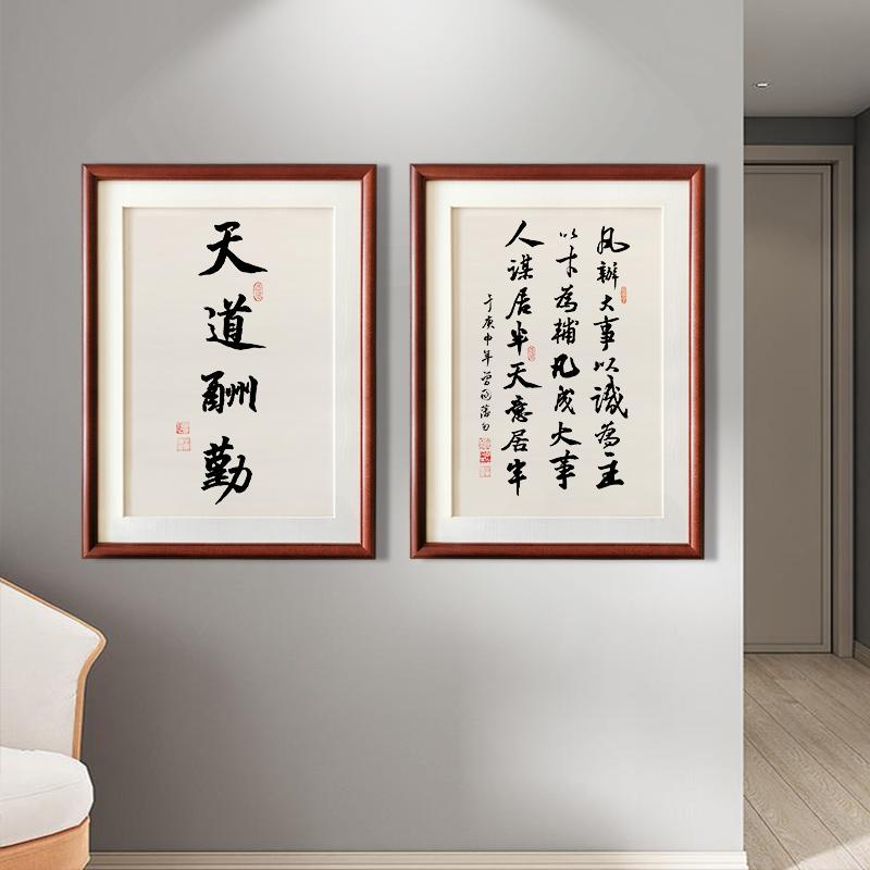 中式毛笔书法作品装裱挂画书房客厅壁画办公室装饰画天道酬勤字画