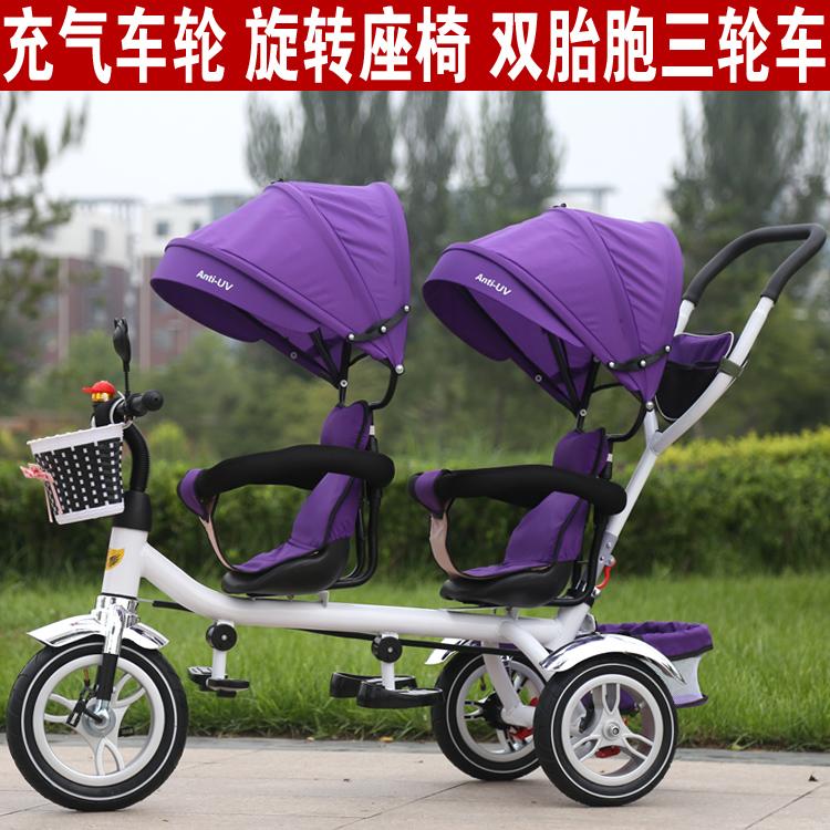 双胞胎儿童三轮车双人婴儿手推车宝宝脚踏车旋转椅1-7岁小孩童车