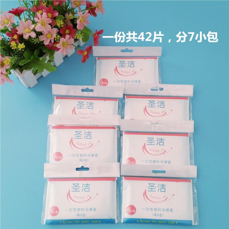 42片加厚防水塑料坐便套女一次性马桶垫纸旅行旅游出差孕产妇用品