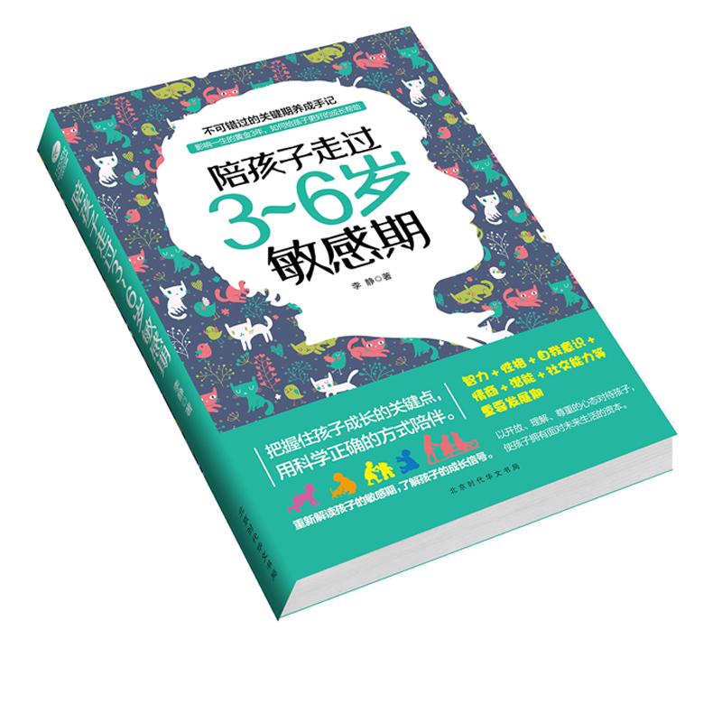 儿童心理学畅销书 家庭教育书籍包邮 早教育儿百科全书 书籍 父母如何正面管教孩子 好妈妈胜过好老师 岁敏感期 6 3 陪孩子走过