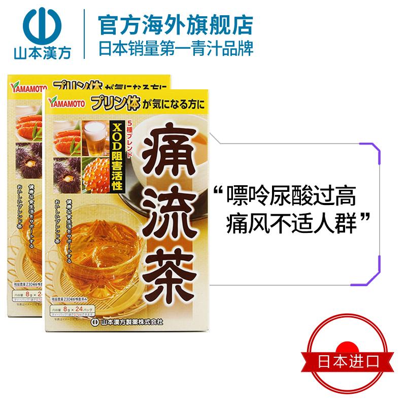 2 盒 24 8g 日本进口痛流茶减少嘌呤关节痛辅助缓痛风 山本汉方