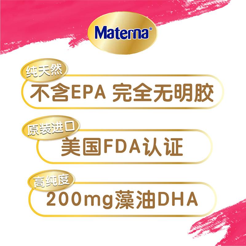 惠氏妈妈藻油DHA 美国FDA认证高纯度港版孕产营养30粒*4原装进口