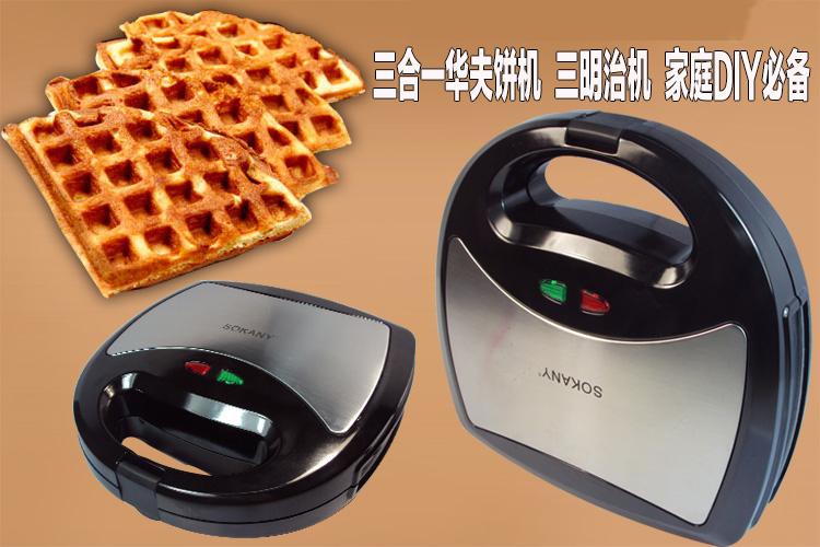 多功能家用不锈钢三明治机早餐机华夫饼三文治机烤面包早餐机烤盘