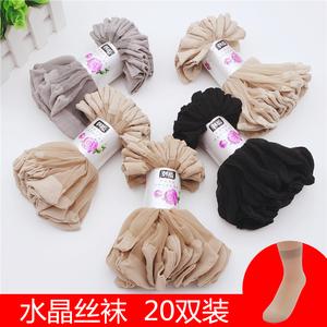20双丝袜女士春夏季超薄款防勾丝袜子短袜肉色黑色性感透明水晶袜
