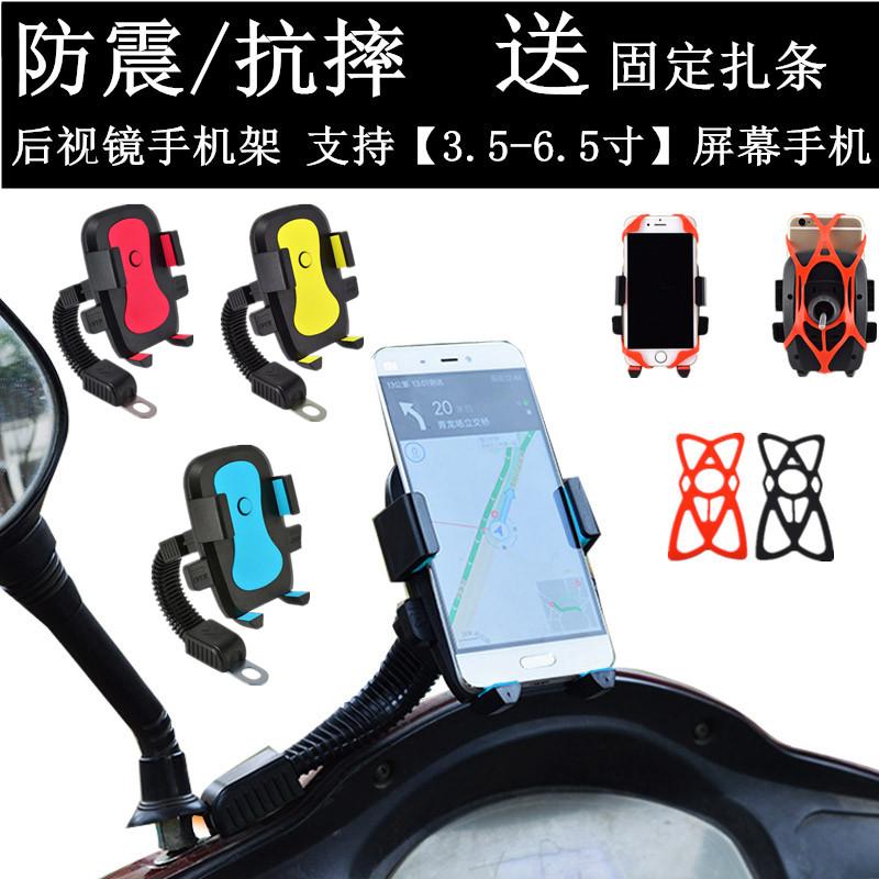 助力電動車導航支架踏板摩托車手機架電瓶車防震專用騎行外賣車載