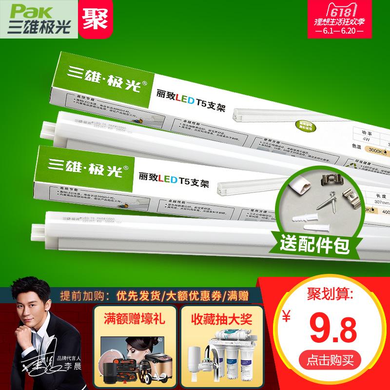 三雄極光led燈管t5燈管一體化led燈超亮日光燈支架全套光管1.2米