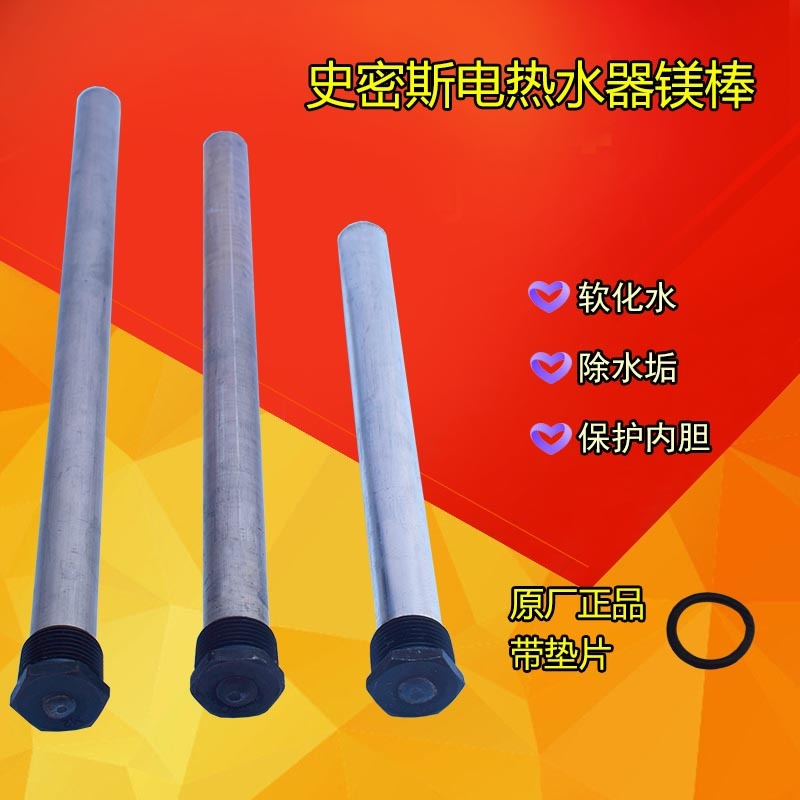 AO史密斯电热水器镁棒高纯度阳极棒40/50/60/80/100升通用配件