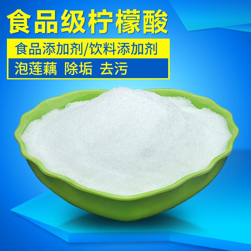 柠檬酸除垢剂食品级家庭电水壶热水去除水垢清除饮水机清洗清洁剂