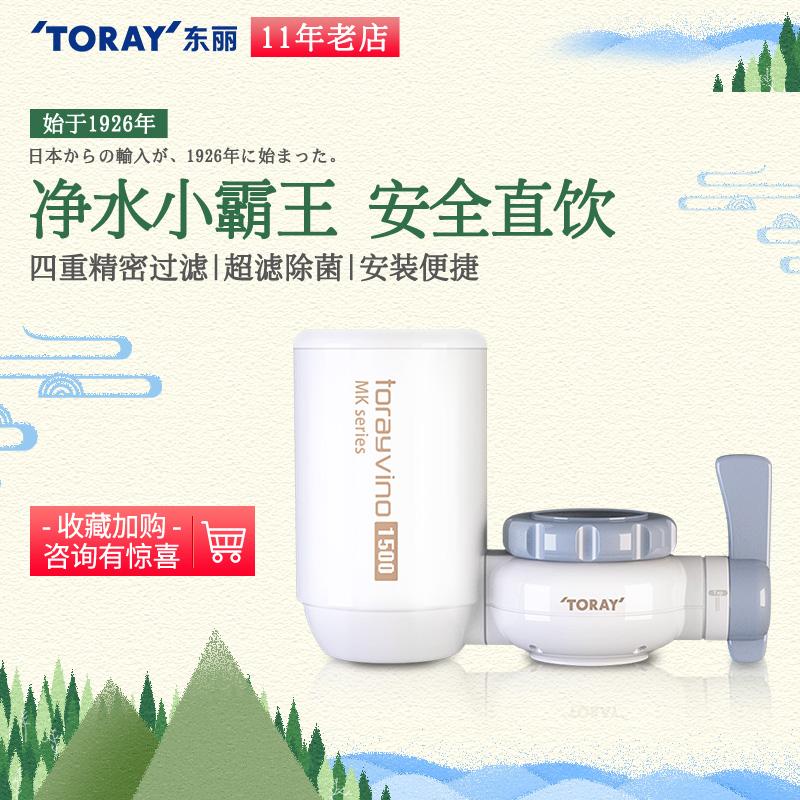 日本TORAY東麗比諾水龍頭淨水器家用廚房直飲淨水機過濾器MK2-EG