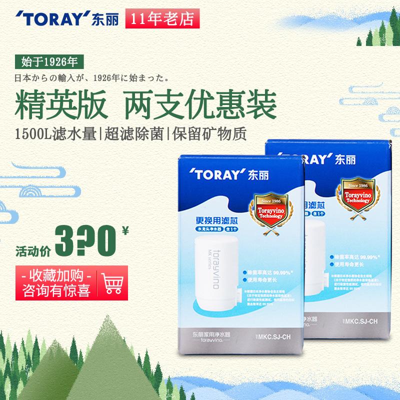 Toray東麗比諾MKC.SJ-CH水龍頭淨水器濾芯兩支裝適用MK2/304/306