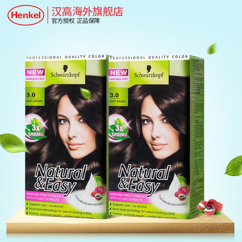 施華蔻怡然染髮劑植物草本染黑遮白染髮膏霜2盒無氨溫和低刺激