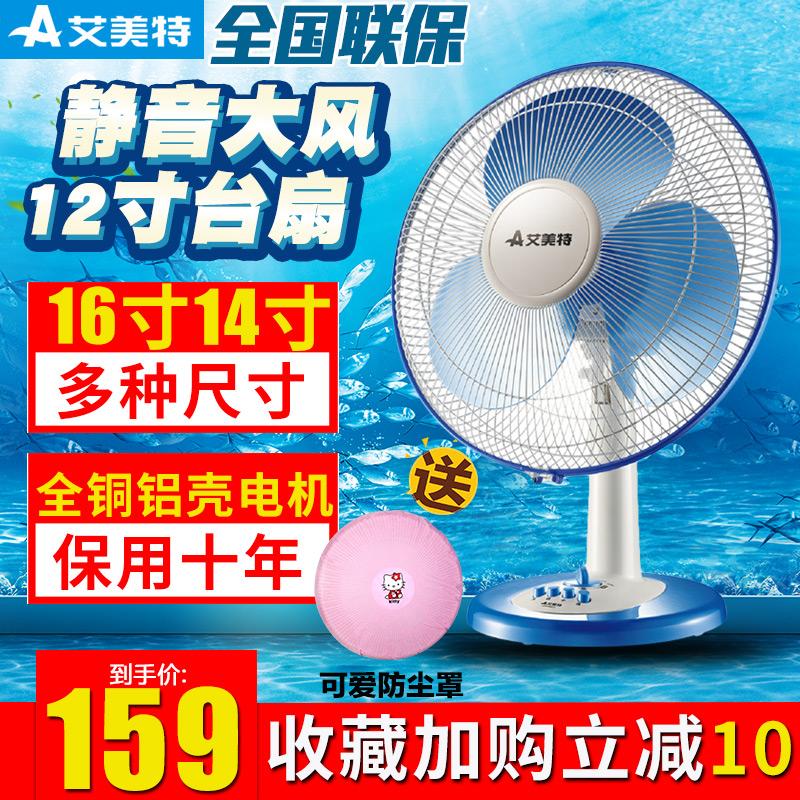 艾美特檯扇臺式風扇家用迷你搖頭12寸16寸學生宿舍桌面小型電風扇