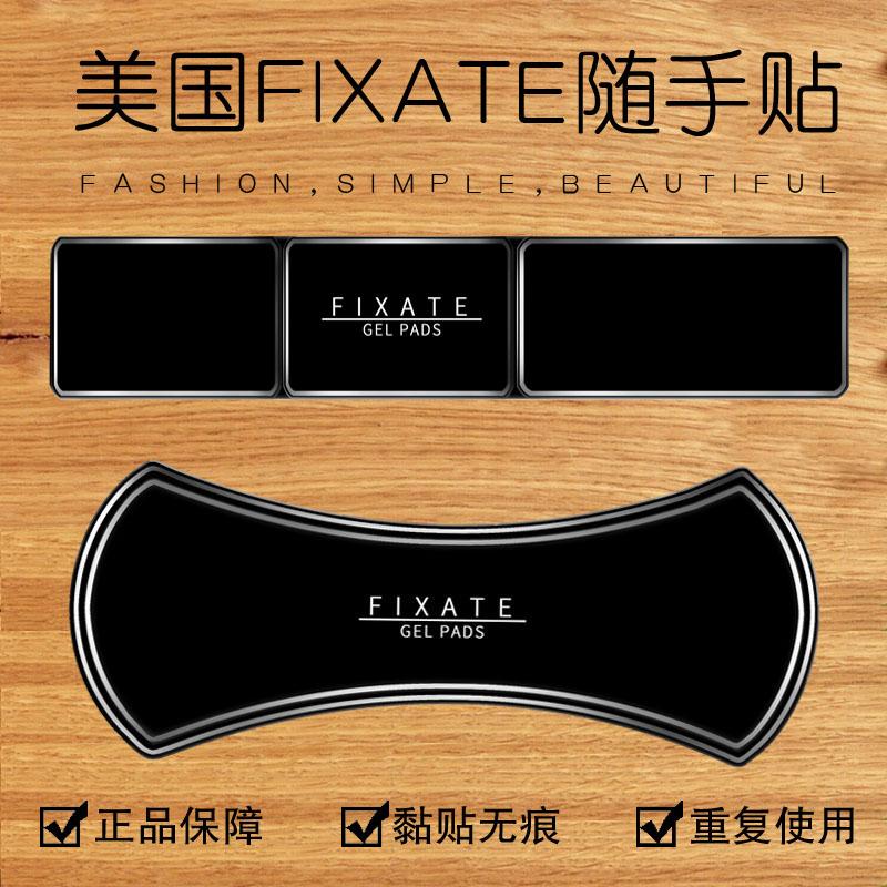 正品美國Fixate神奇膠墊魔力黑科技奈米強力無痕手機萬能貼隨手貼