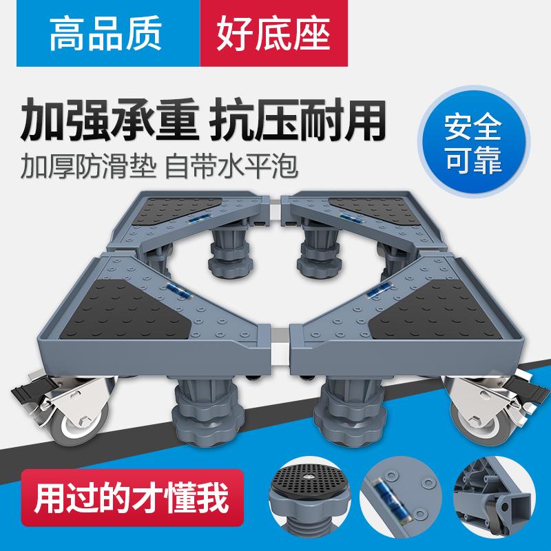 全自动波轮洗衣机底座托架移动支底架脚架 B90M867 公斤 9 统帅海尔