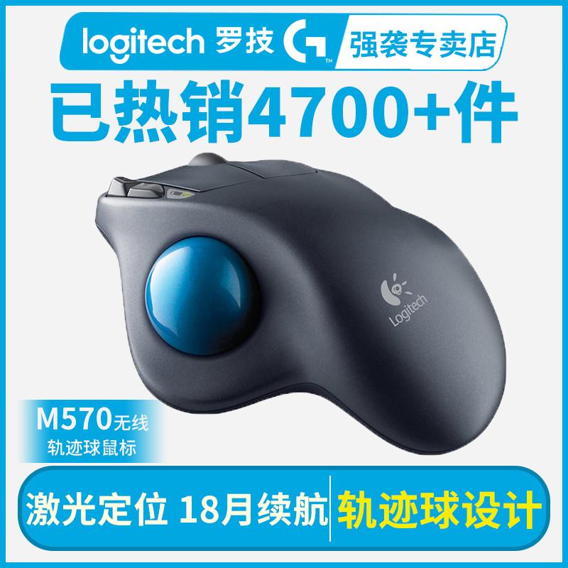 防滑鼠手羅技m570無線軌跡球滑鼠人體工學創意專業繪圖前自定義巨集