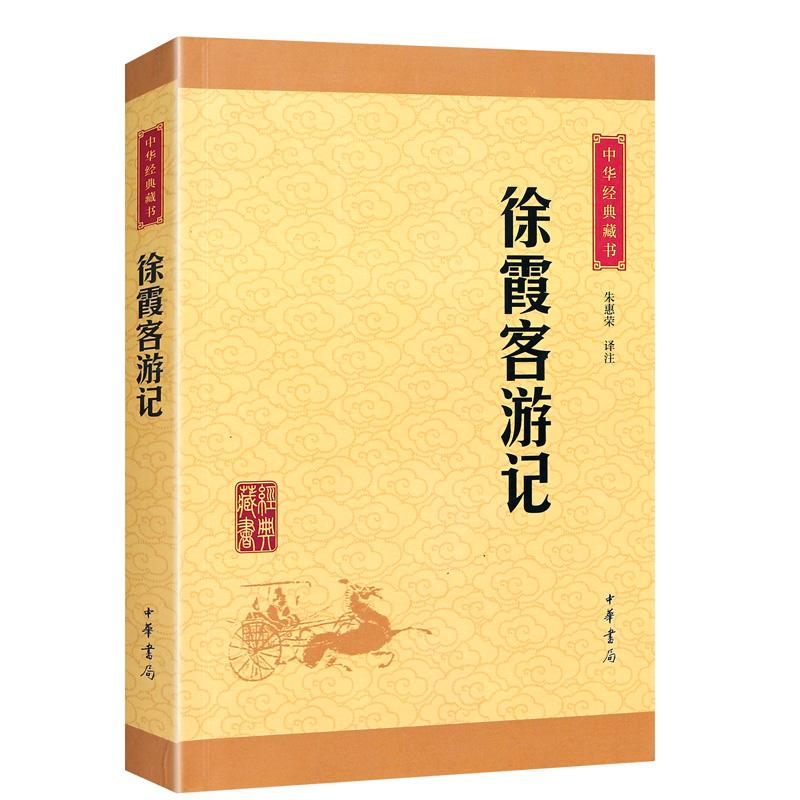 徐霞客游记中华书局 升级版 中华经典藏书