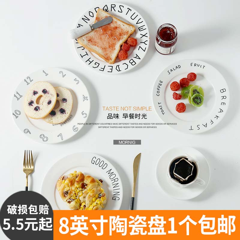 北歐GoodMorning陶瓷家用早餐盤西餐牛排平盤創意菜盤子蛋糕水果