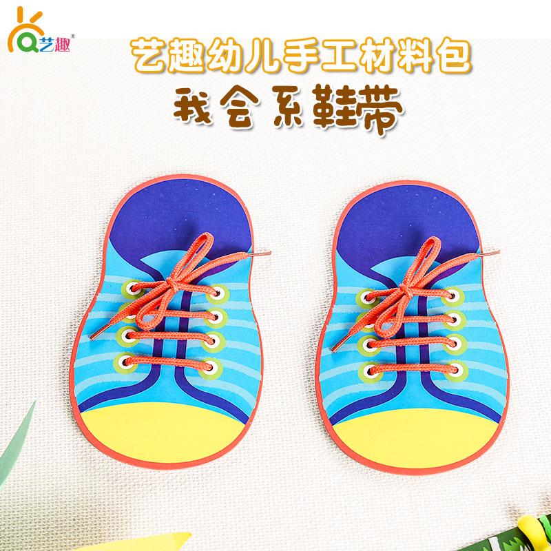 [淘寶網] 幼兒手工材料手工diy兒童手工製作幼兒手工DIY-我會繫鞋帶單個裝