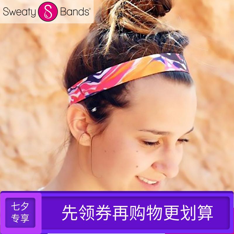 Sweaty Bands運動髮帶女【絢麗人生】吸汗跑步瑜伽頭帶防滑束髮帶