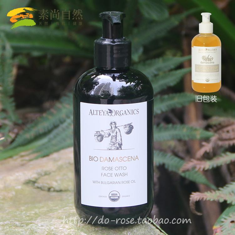 現貨Alteya奧圖玫瑰精油潔面啫喱250ml 洗面奶 低泡溫和 USDA有機