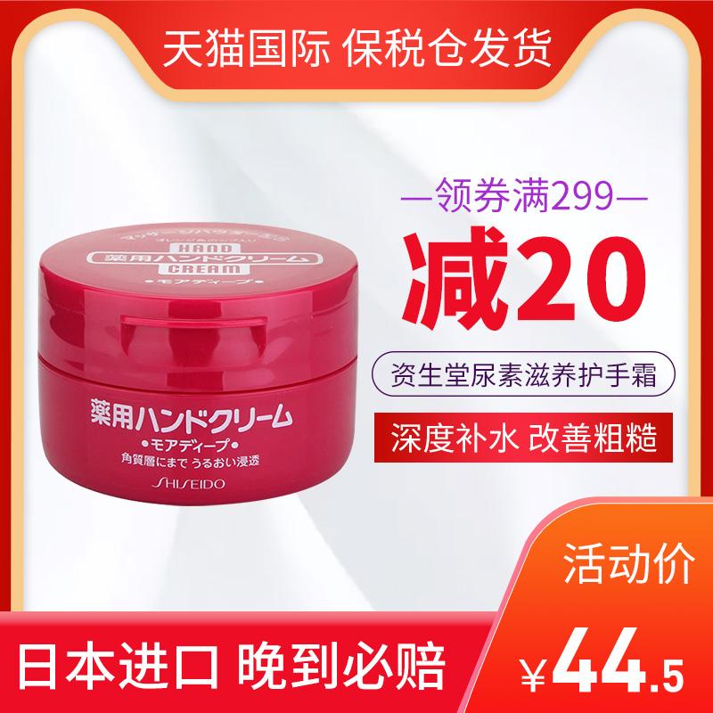 日本資生堂尿素滋潤保溼補水護手霜女紅罐防裂滋養美潤手霜100g