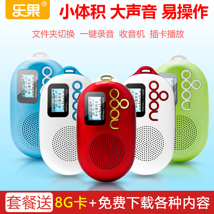 Nogo/樂果 Q12便攜插卡音箱收音機老人迷你小音響MP3播放器FM外放