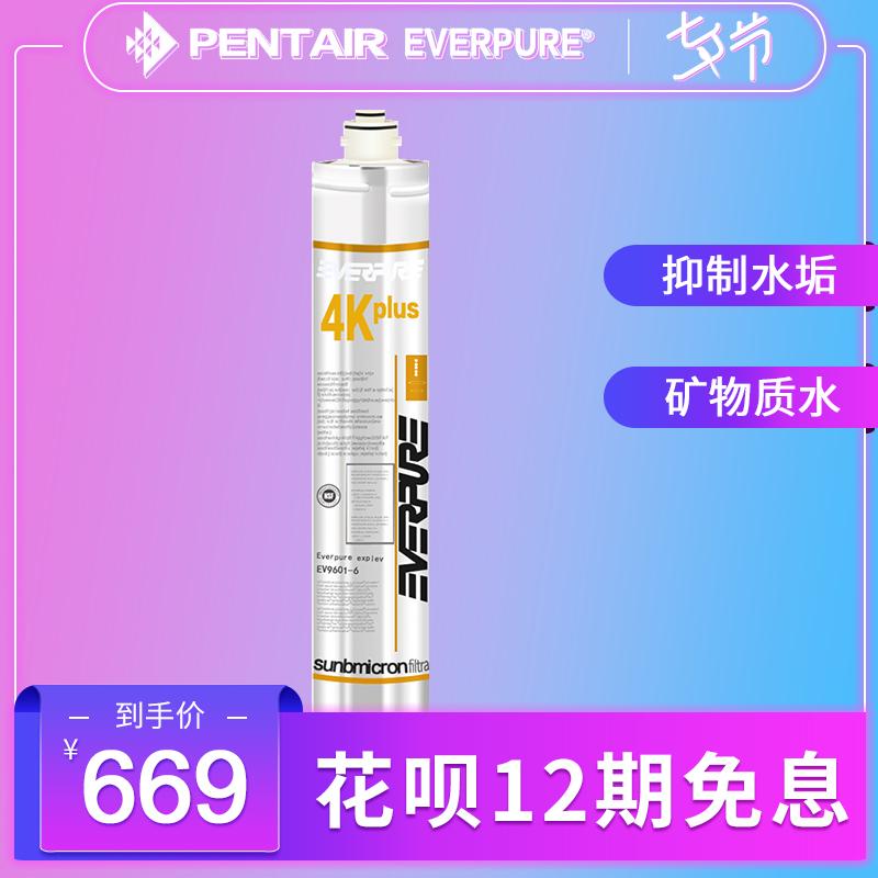 愛惠浦4K plus主濾芯活性炭淨水器套裝通用淨水機耗材