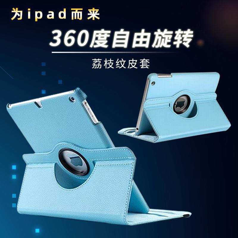 蘋果ipad mini 1/2保護套i平板電腦pad迷你外套ipadmini3愛派外殼