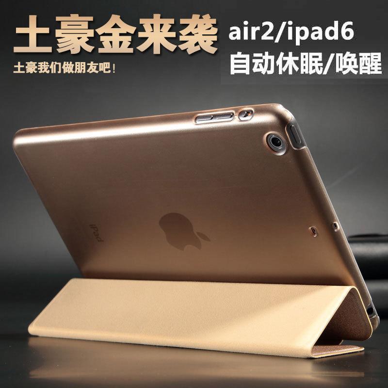 蘋果Apple iPad6Air 2 9.7英寸 金色64G MH182CH/A平板電腦保護套