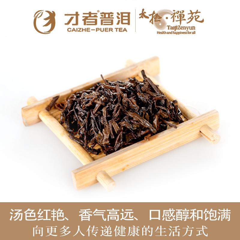 货郎普洱茶叶太极禅苑出品 盒装 100g 普洱茶熟茶散茶 才者妙茶心