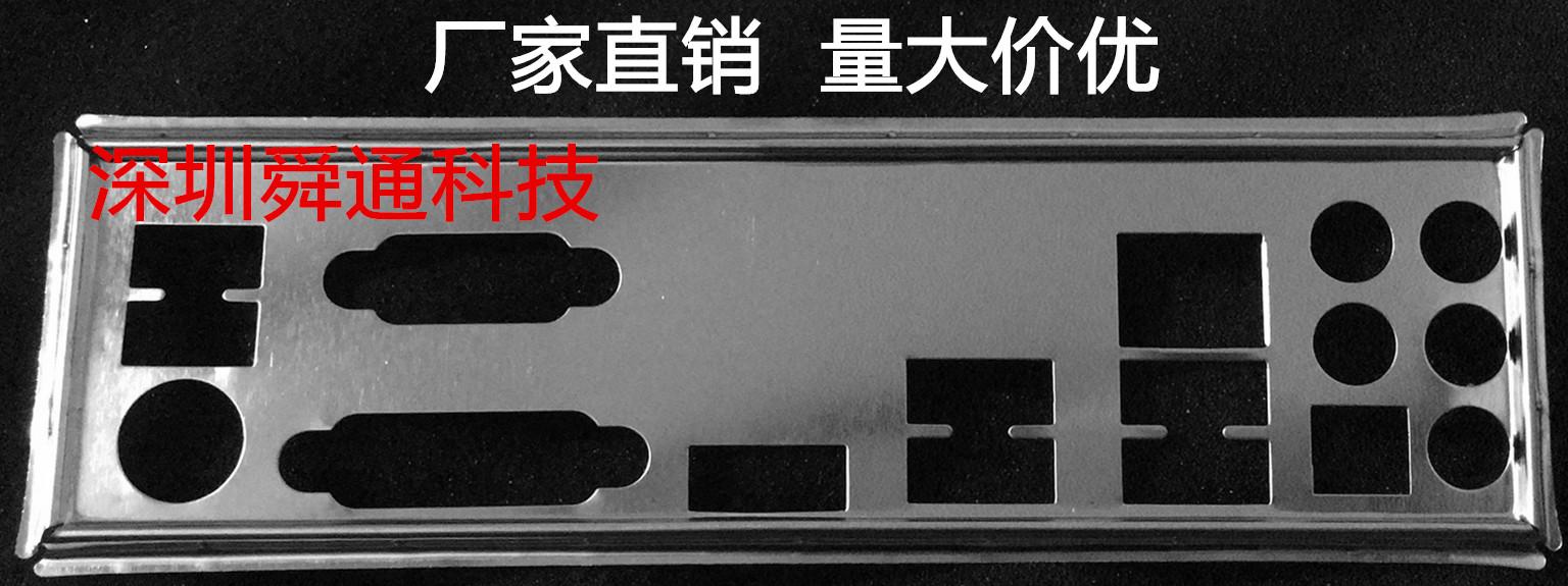全新 技嘉GA-B85-HD3擋板 擋片 定做機箱擋板 主機板檔板 檔片定做