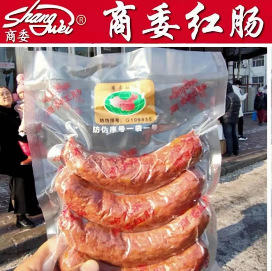 商委红肠新鲜纯正当日生产丸子小肚正宗哈尔滨肥瘦肉香肠副食包邮