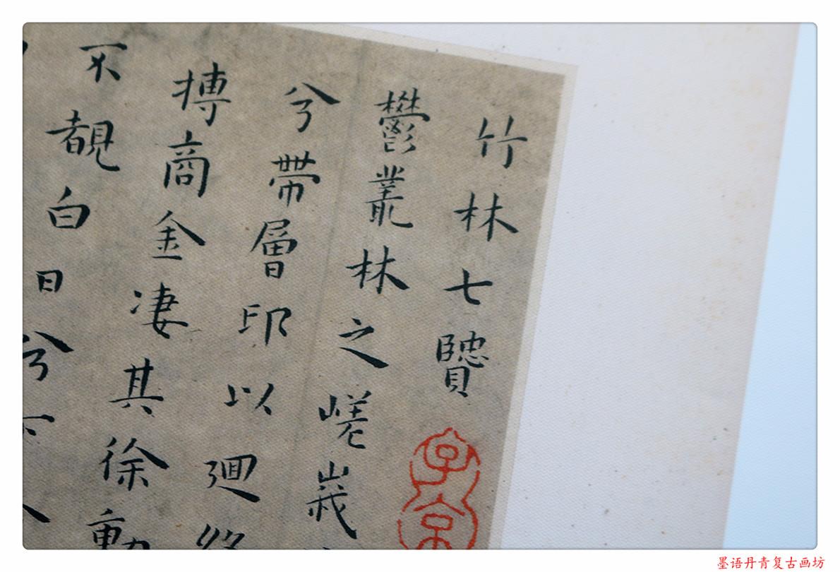 1:1王寵小楷《竹林七賢》書法字帖宣紙微噴復制32.8X148cm